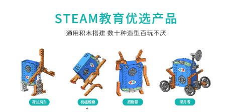 少儿可编程玩具如何选择「深圳海星机器人供应」