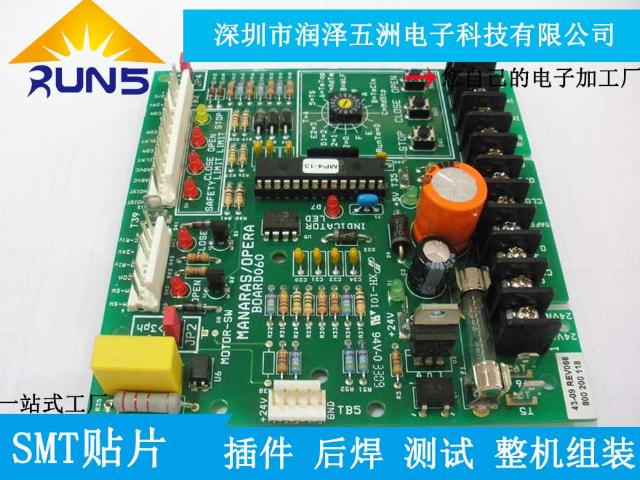 湖北高精密PCBA电路板设计 深圳市润泽五洲电子供应