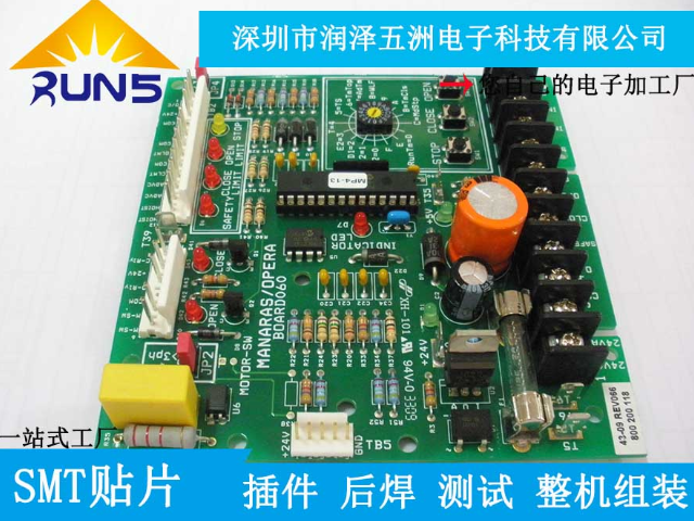 提供OEM代工代料销售 深圳市润泽五洲电子供应