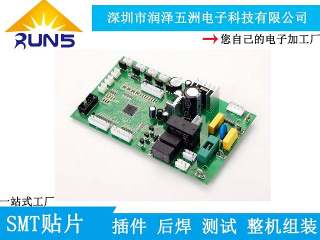 广东电子元器件OEM代工代料加工 深圳市润泽五洲电子供应