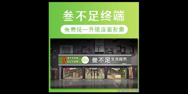 芜湖直营店加盟平台「江苏叁不足科技供应」