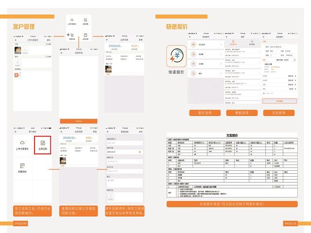 江西专业售后管理软件质量保障
