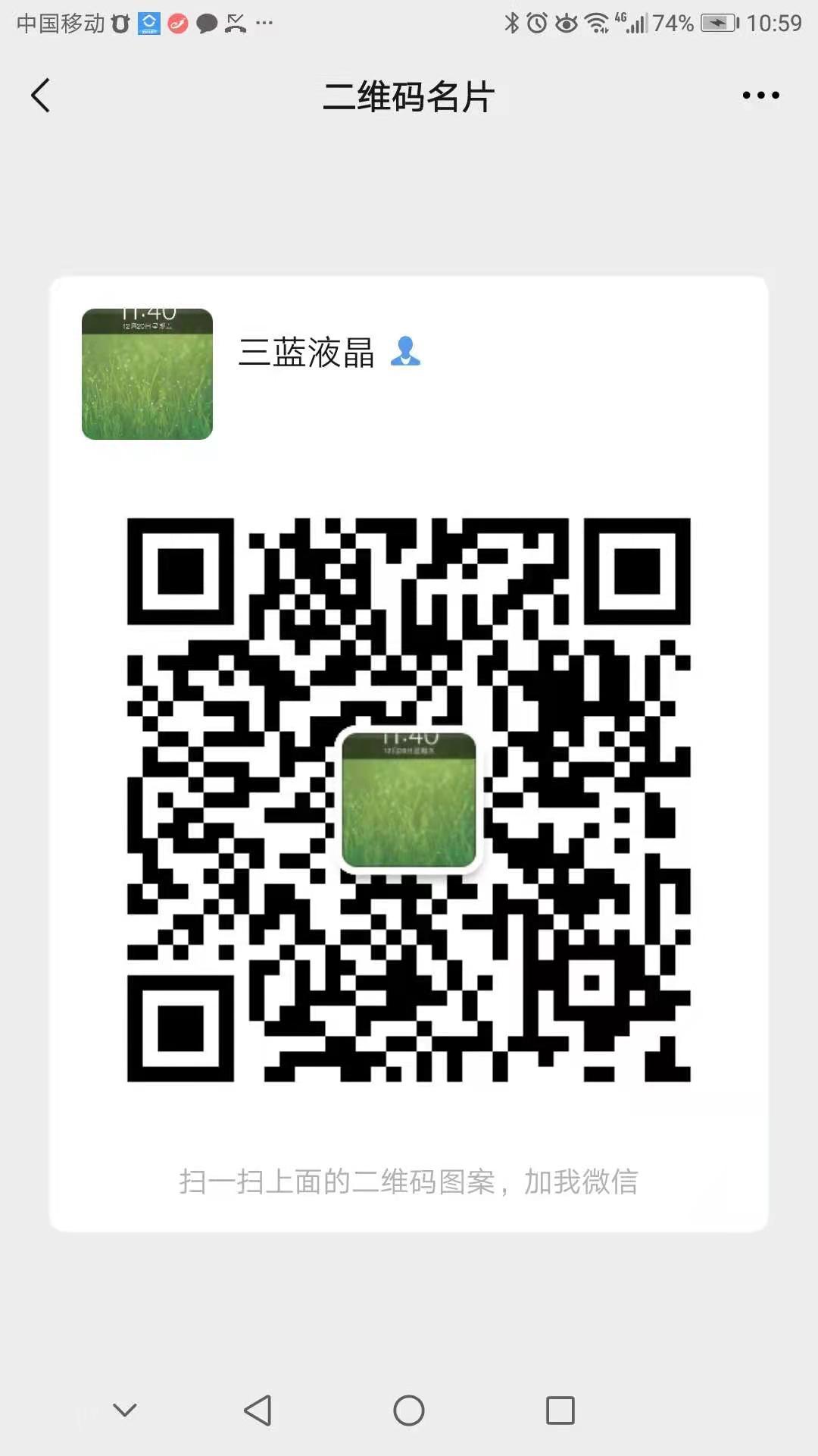 上海市闸北区三蓝电脑商店