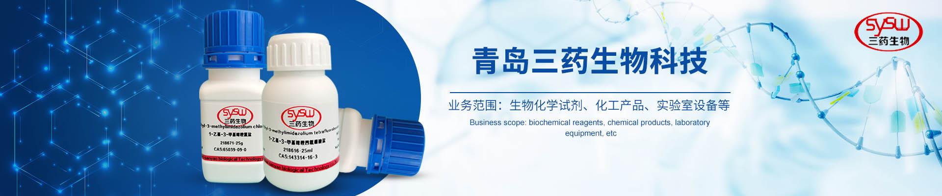 青島三藥生物科技有限公司公司介紹