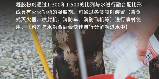 吉林高分子凝胶水系灭火剂批发价 创造辉煌「四川峰邦消防科技供应」