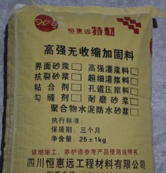 四川恒惠远工程材料有限公司