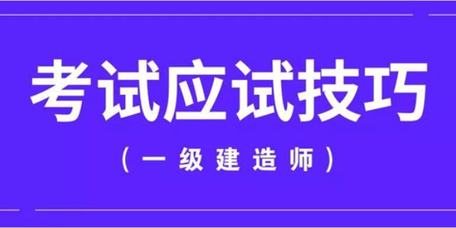 全國報考一級建造師報名流程 誠信為本「 四川省好學鳥教育科技供應」