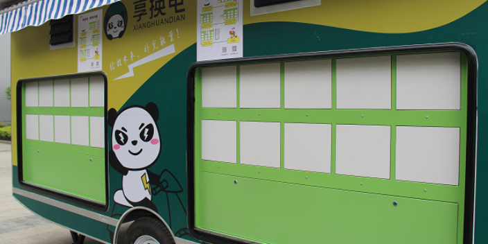 乐山换电服务公司