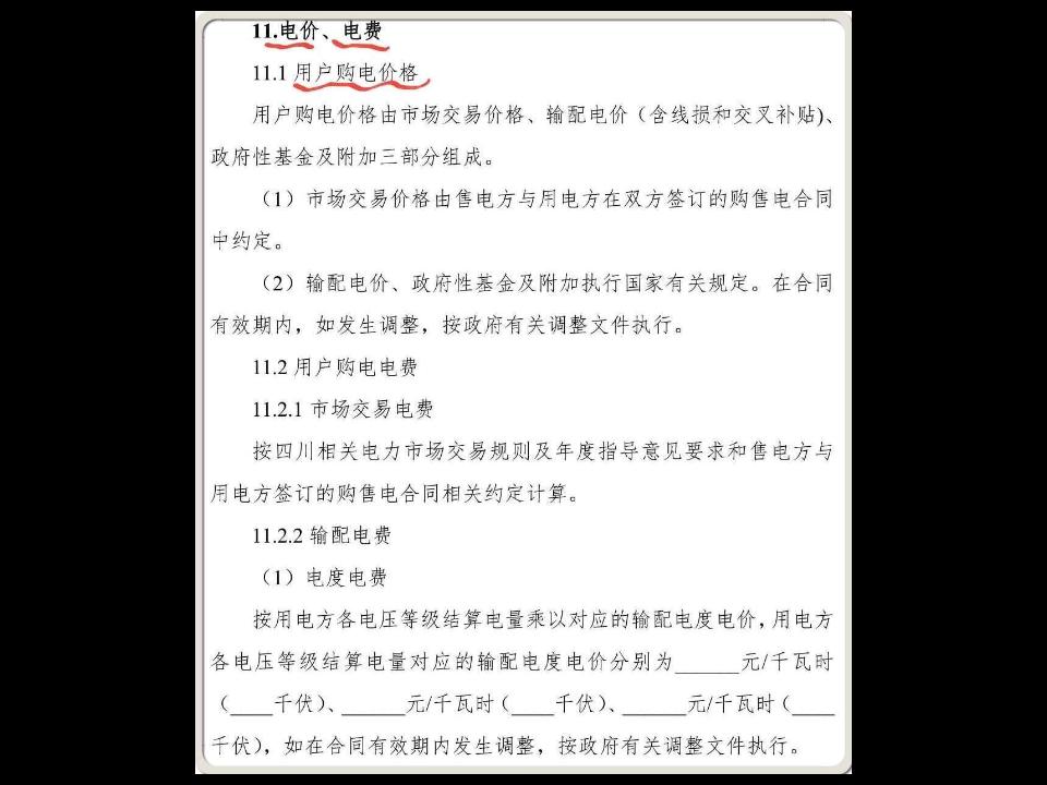 巴中大用户直购电综合服务 推荐咨询「四川源明源能源科技供应」