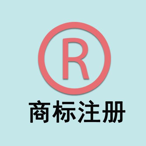 包头国内商标申请代理机构,商标