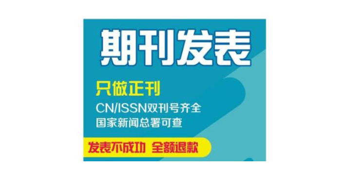 城市規劃期刊投稿「深圳市思達第教育供應」