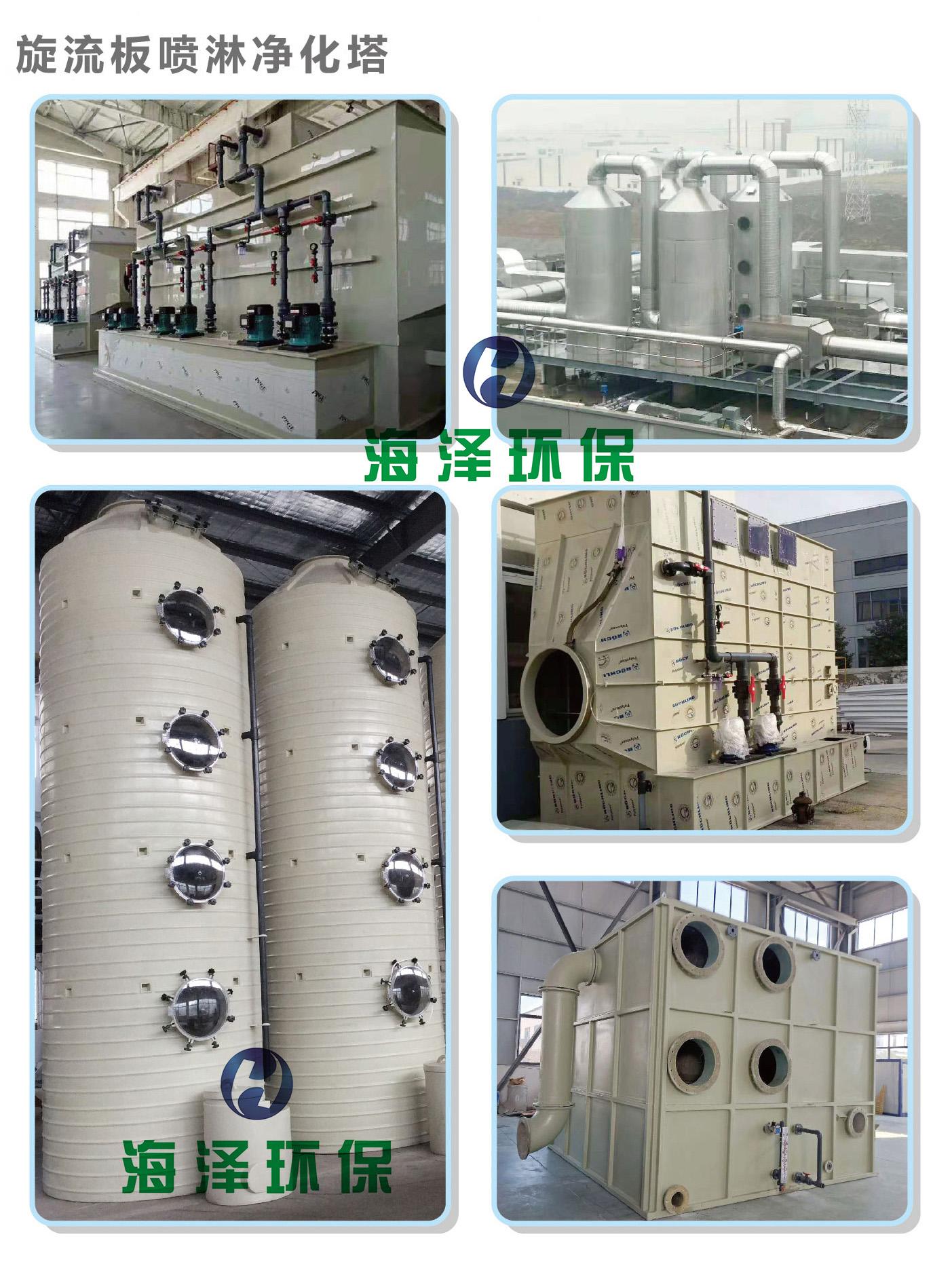 湖南废气治理设备工作原理 山东海泽环保供应