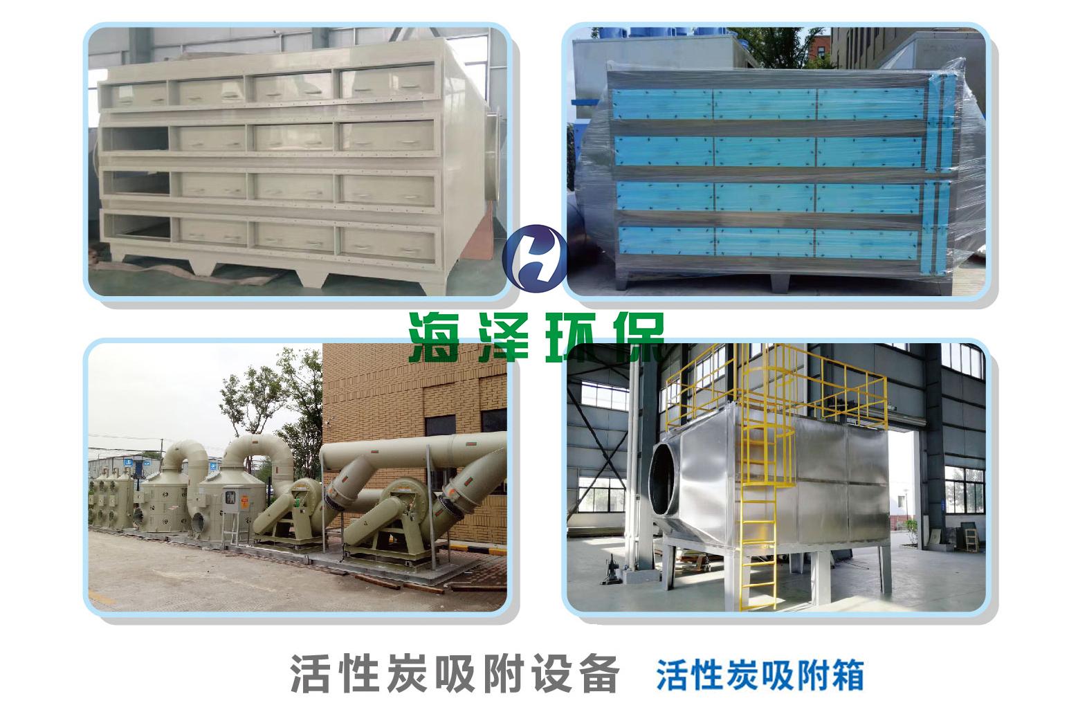 河南废气处理设备哪家好 山东海泽环保供应