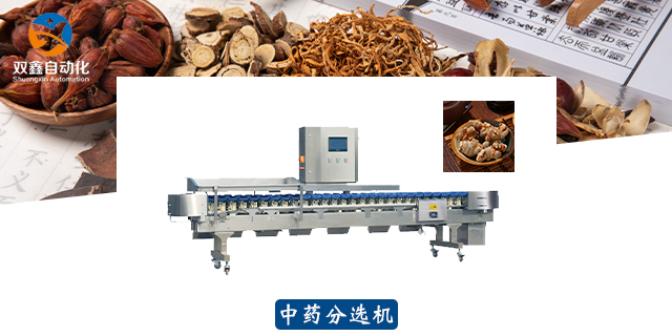 青岛鸡鸭翅分选机 诚信经营 莱州市双鑫自动化设备供应