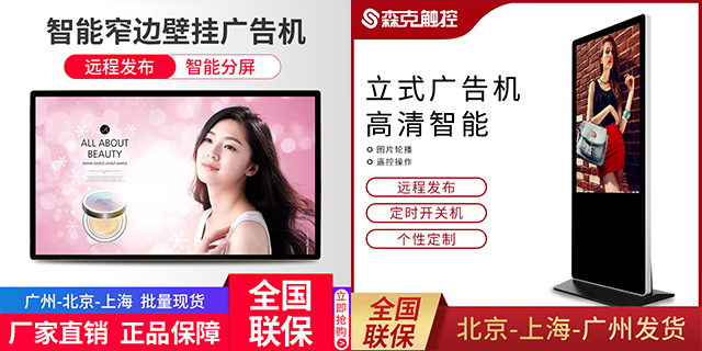 辽宁购买广告机订做价格 上海森克电子科技供应