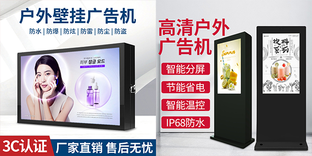 湖北先進戶外廣告機廠家直銷 上海森克電子科技供應
