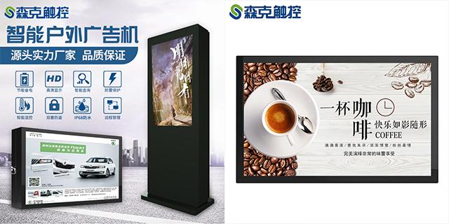 上海自動化戶外廣告機廠家有哪些 上海森克電子科技供應