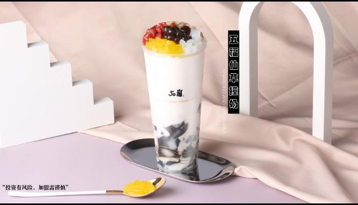 合肥奶茶加盟支持 創新服務「上海伍拾嵐餐飲管理供應」