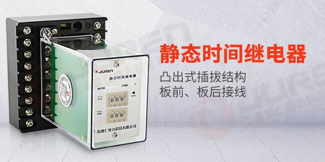 SRTT-110VAC-2H2D-A厂家 上海聚仁电力科技供应