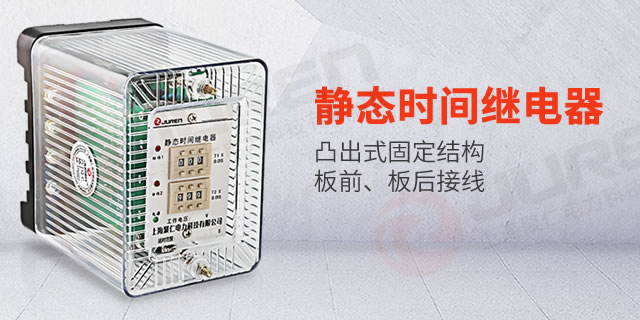 断电延时时间继电器 上海聚仁电力科技供应