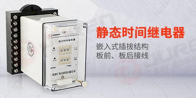 HJS-91/2E时间继电器 上海聚仁电力科技供应