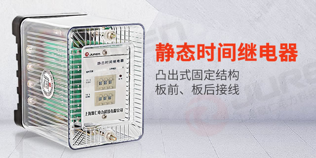 SS-54厂家 上海聚仁电力科技供应