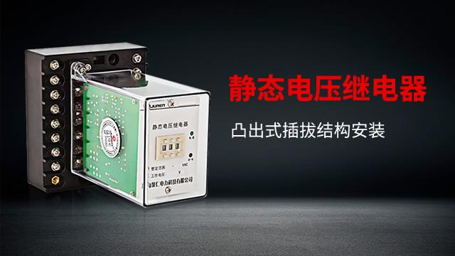 jy-1c电压继电器 上海聚仁电力科技供应