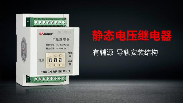 JY-40C/2D电压继电器 上海聚仁电力科技供应