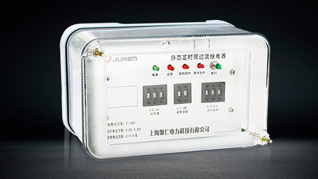 JL-8C/21-2反时限过流继电器 上海聚仁电力科技供应