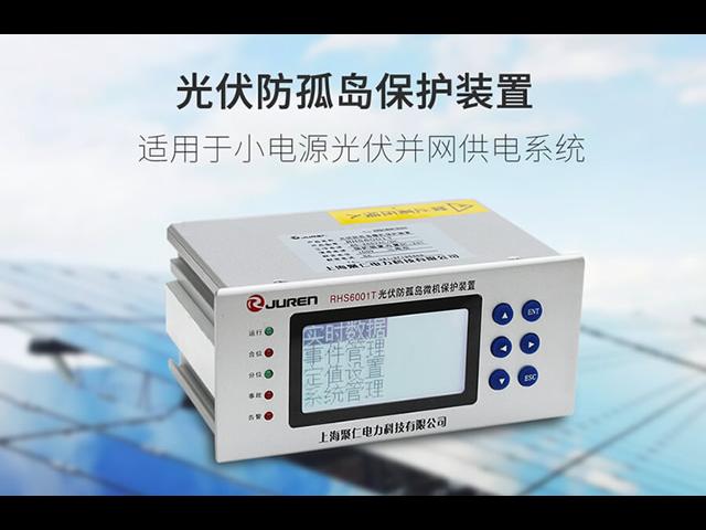 亳州低壓防孤島保護裝置 上海聚仁電力科技供應
