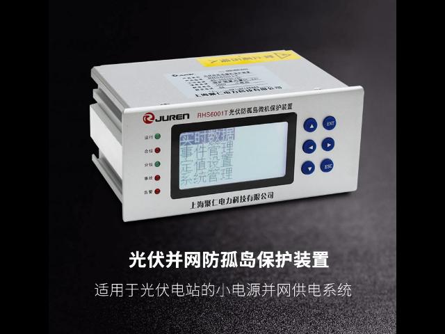 莆田防孤島保護裝置廠家 上海聚仁電力科技供應