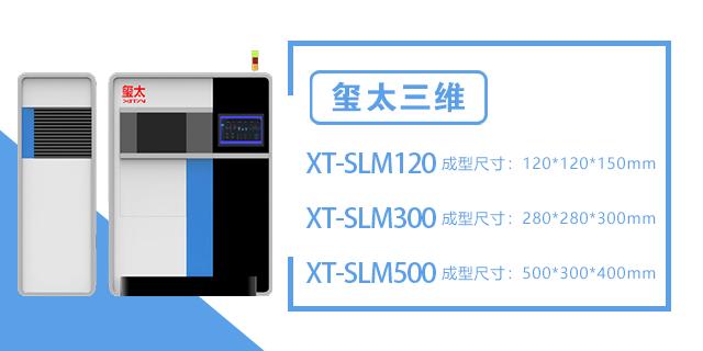 南京SLA3d打印机硬度「上海玺太三维科技供应」