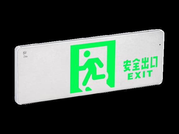 哪里有学校应急照明厂 欢迎来电「上海上雍安全技术供应」