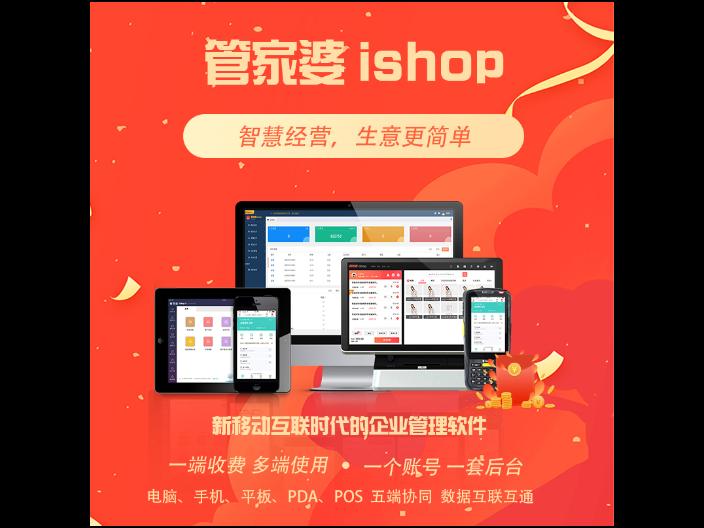浦东新区财务管理一体化软件哪里有卖「上海翱唯软件供应」