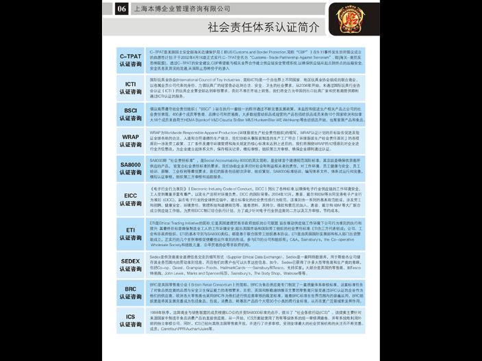 上海家得宝验厂流程 上海本博企业管理供应
