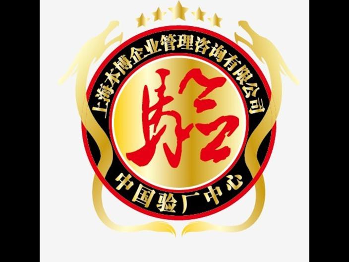 镇江POLO验厂辅导 上海本博企业管理供应