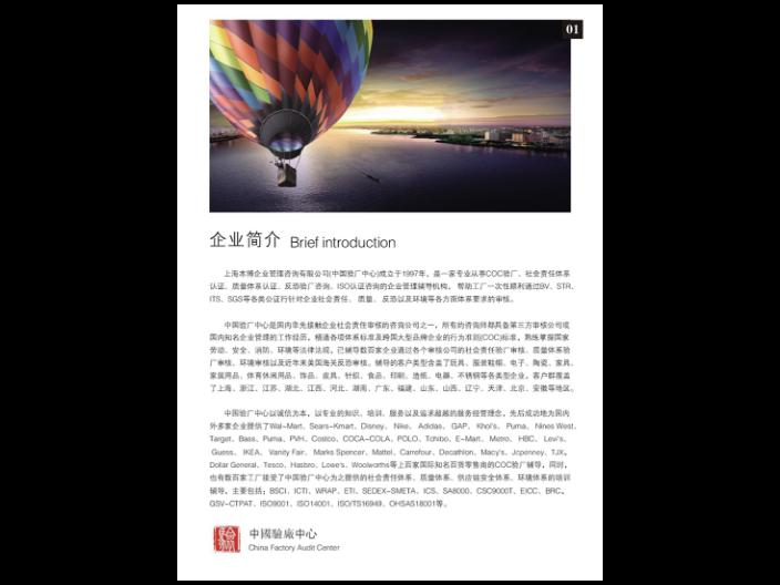 淮安D&R驗廠流程「上海本博企業管理供應」