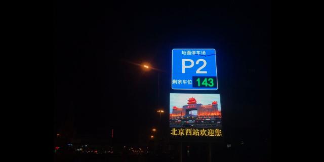 普陀区节能LED交通诱导屏维修 贴心服务「上海环吉科技供应」