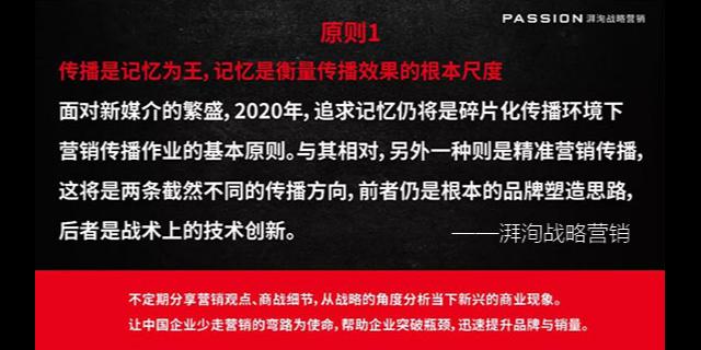 天津企业营销策划咨询