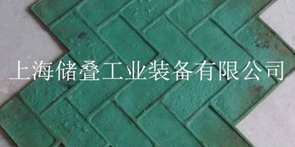 海南专业混泥土地面压花印模是什么 上海储叠工业装备供应