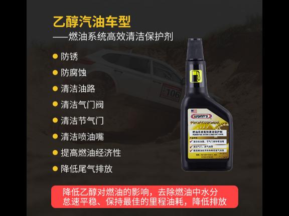 安徽车辆燃油宝销售费用 欢迎咨询 上海法越汽车配件供应