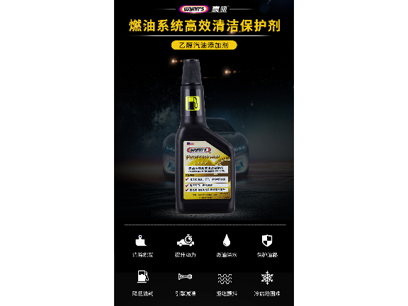 无锡甲醇添加剂供应报价 客户至上 上海法越汽车配件供应