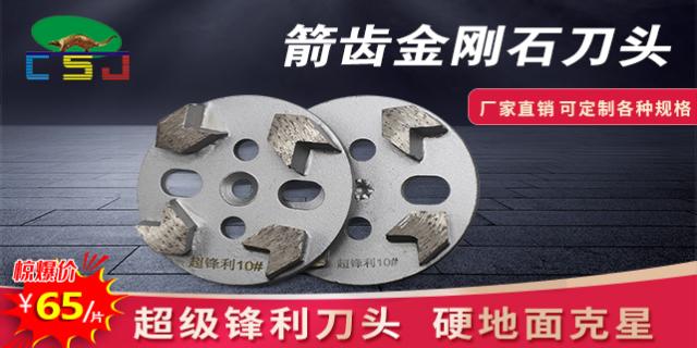 河北四寸五孔刀头合金刀头零售价 欢迎来电「上海钏山岬环境科技供应」