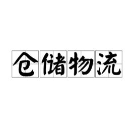 黄浦区选择搬运服务服务电话 欢迎来电「昶坤」