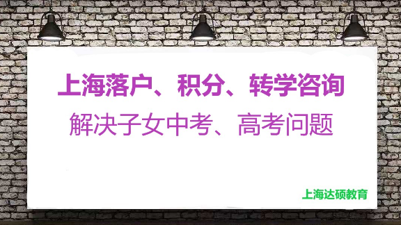 如何幼升小,上海轉學擇校