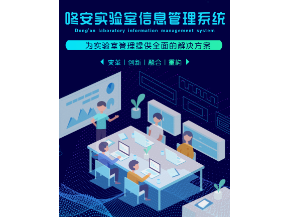 实验室信息化管理系统费用 服务至上「上海咚安智能科技供应」