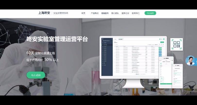 上海实验室信息化管理管理系统研发 信息推荐「上海咚安智能科技供应」