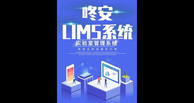 廣東實驗室信息統計系統研發 歡迎咨詢「上海咚安智能科技供應」