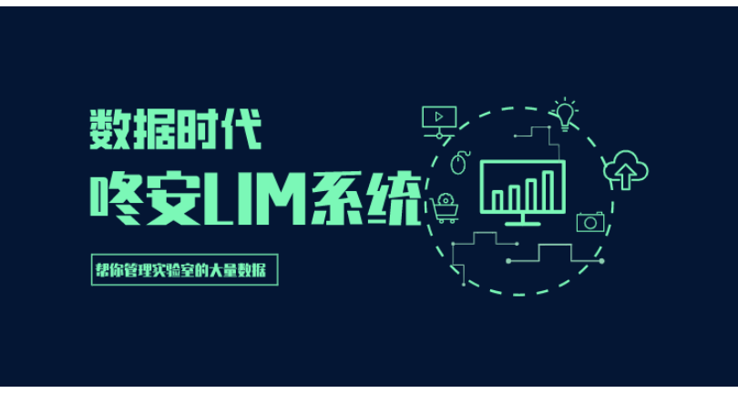 实验室管理软件系统研发公司 来电咨询「上海咚安智能科技供应」