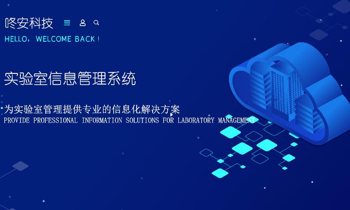 山西智能實驗室管理系統研發企業 信息推薦「上海咚安智能科技供應」